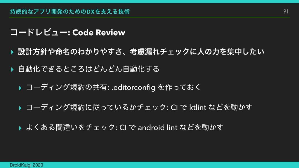 ଓతͳΞϓϦ։ൃͷͨΊͷDXΛࢧ͑Δٕज़ ίʔυϨϏϡʔ: Code Review ▸ ઃܭ...