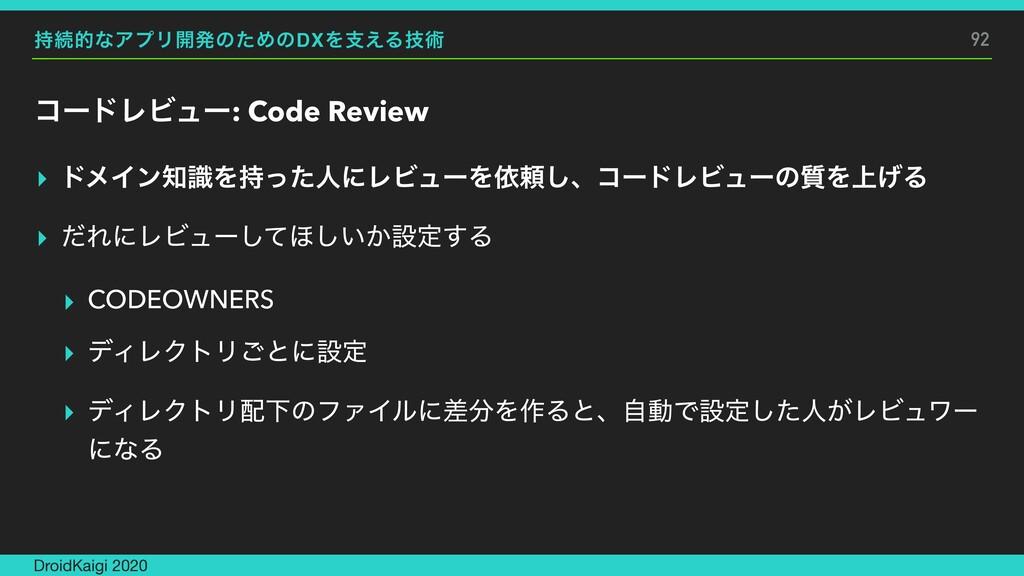 ଓతͳΞϓϦ։ൃͷͨΊͷDXΛࢧ͑Δٕज़ ίʔυϨϏϡʔ: Code Review ▸ υϝ...