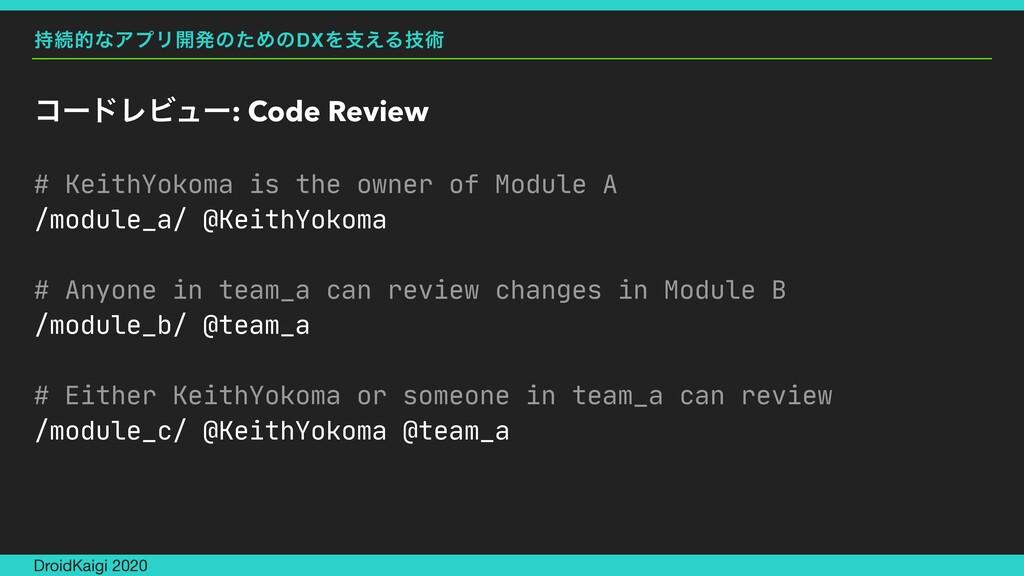 ଓతͳΞϓϦ։ൃͷͨΊͷDXΛࢧ͑Δٕज़ ίʔυϨϏϡʔ: Code Review # Ke...