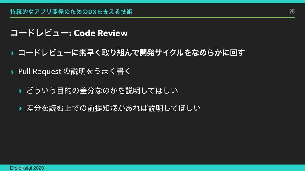 ଓతͳΞϓϦ։ൃͷͨΊͷDXΛࢧ͑Δٕज़ ίʔυϨϏϡʔ: Code Review ▸ ίʔ...