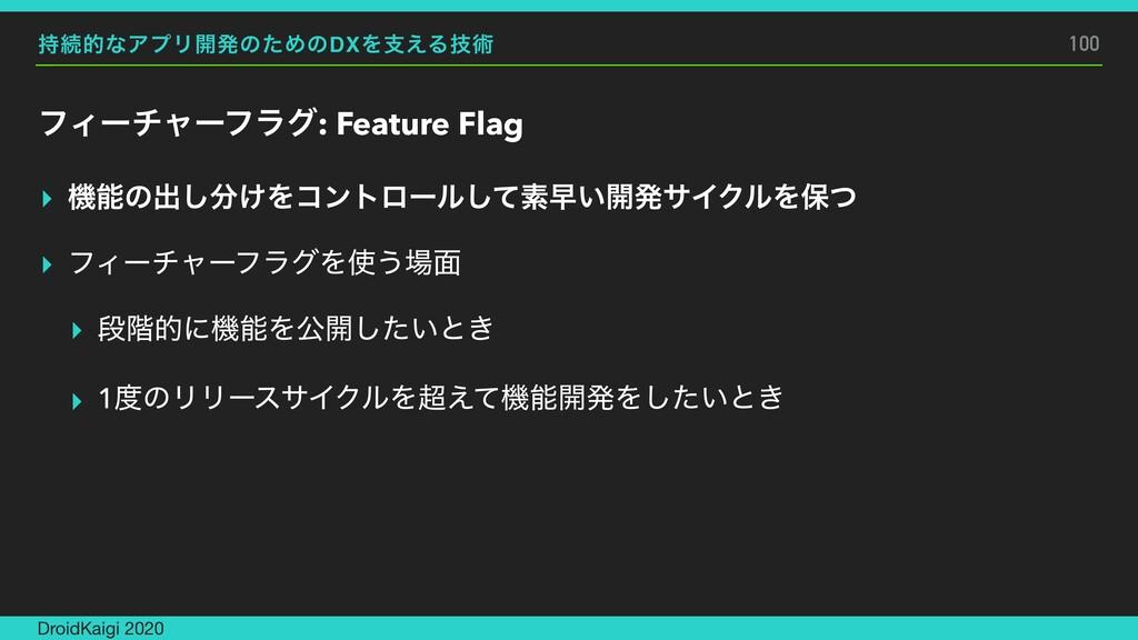 ଓతͳΞϓϦ։ൃͷͨΊͷDXΛࢧ͑Δٕज़ ϑΟʔνϟʔϑϥά: Feature Flag ▸...