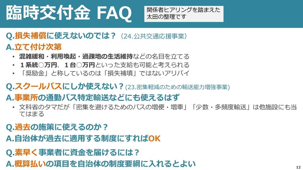 臨時交付金 FAQ 12 Q.損失補償に使えないのでは?(24.公共交通応援事業) A.立て付...