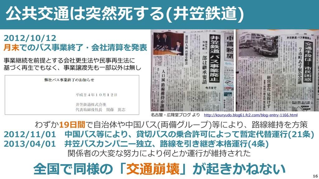 公共交通は突然死する(井笠鉄道) 16 全国で同様の「交通崩壊」が起きかねない 名古屋・広隆堂...