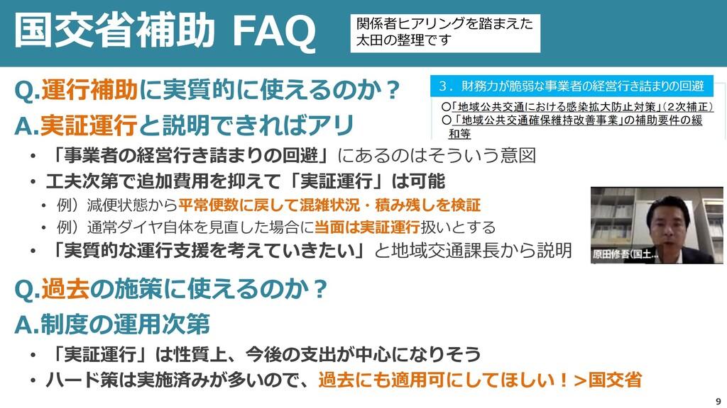 国交省補助 FAQ 9 Q.運行補助に実質的に使えるのか? A.実証運行と説明できればアリ •...
