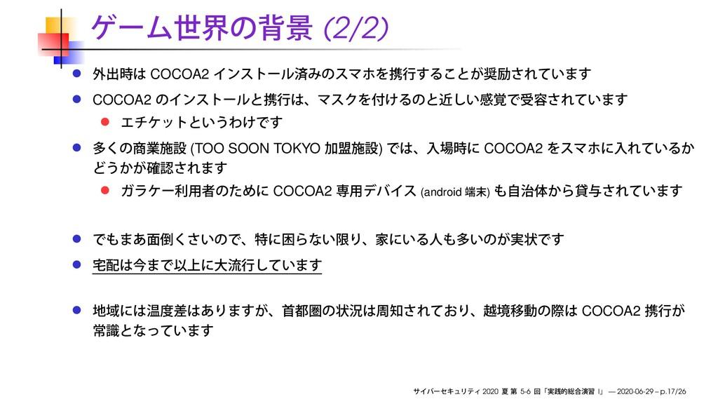 (2/2) COCOA2 COCOA2 (TOO SOON TOKYO ) COCOA2 CO...