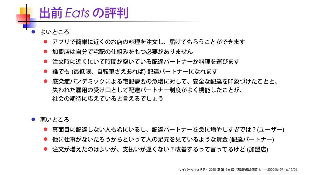 Eats ( ) ( ) ( ) ( ) 2020 5-6 I — 2020-06-29 – ...