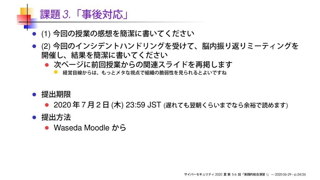 3. (1) (2) 2020 7 2 ( ) 23:59 JST ( ) Waseda Mo...