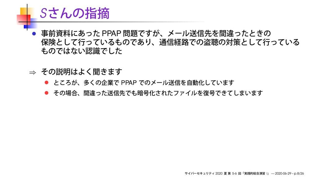 S PPAP ⇒ PPAP 2020 5-6 I — 2020-06-29 – p.8/26