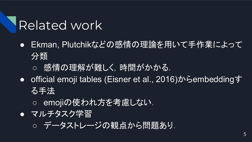 Related work ● Ekman, Plutchikなどの感情の理論を用いて手作業によ...