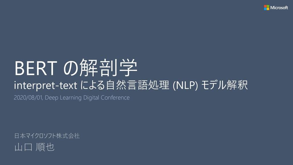 BERT の解剖学 interpret-text による自然言語処理 (NLP) モデル解釈 ...