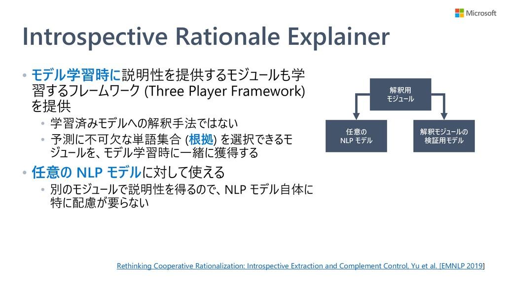 Introspective Rationale Explainer • モデル学習時に説明性を...