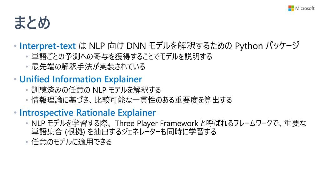 まとめ • Interpret-text は NLP 向け DNN モデルを解釈するための P...