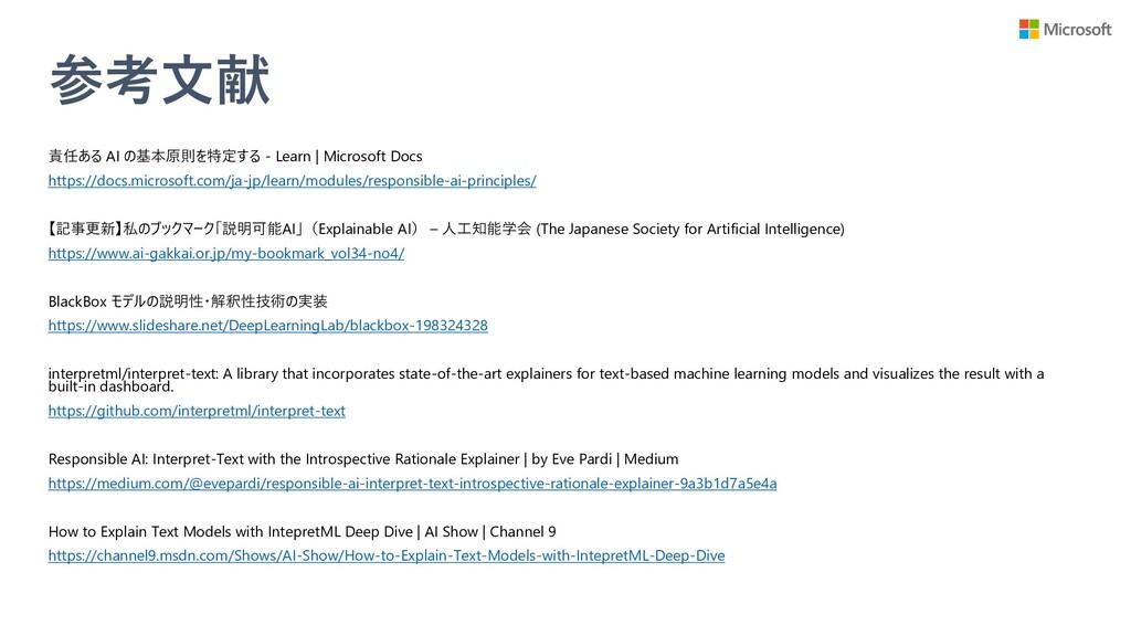 参考文献 責任ある AI の基本原則を特定する - Learn | Microsoft Doc...