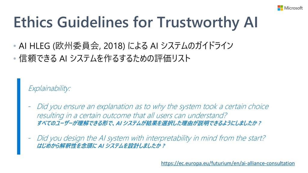 Ethics Guidelines for Trustworthy AI • AI HLEG ...