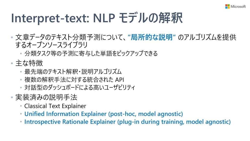 Interpret-text: NLP モデルの解釈 • 文章データのテキスト分類予測について...