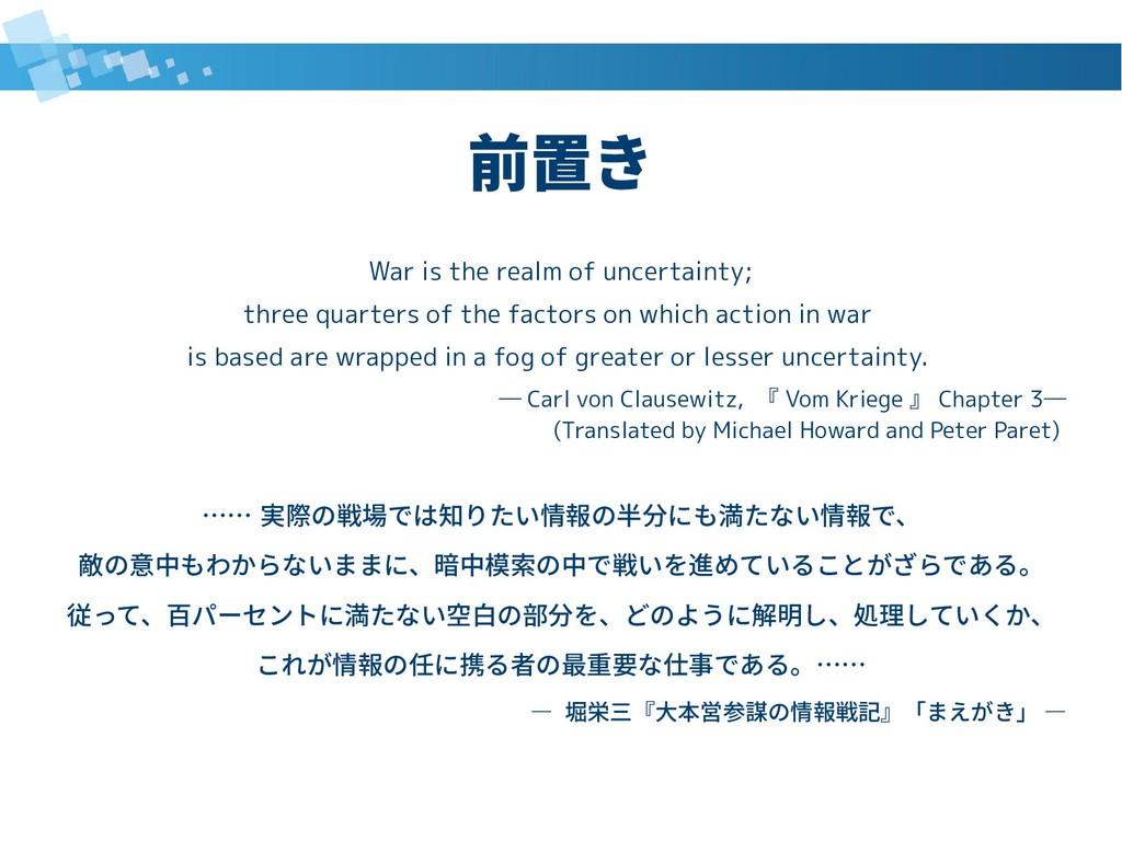 前置きき War is the realm Shakes of uncert uncertai...