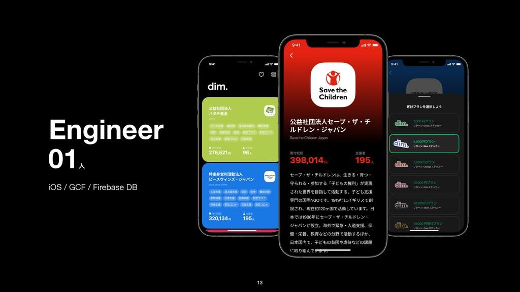Engineer iOS / GCF / Firebase DB 01 ਓ 13
