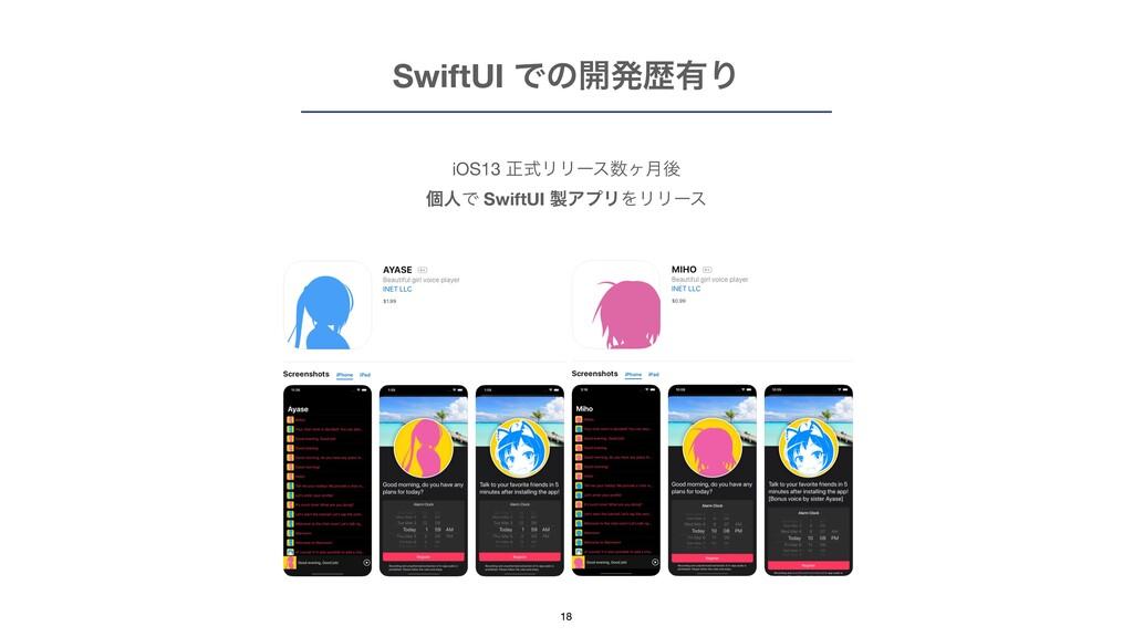 SwiftUI Ͱͷ։ൃྺ༗Γ iOS13 ਖ਼ࣜϦϦʔεϲ݄ޙ  ݸਓͰ SwiftUI ...