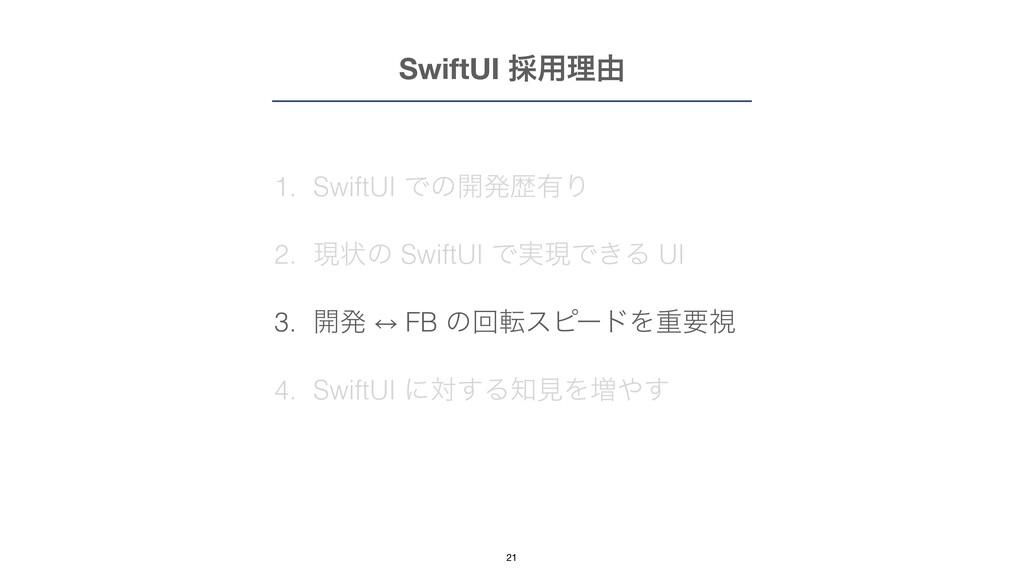 1. SwiftUI Ͱͷ։ൃྺ༗Γ   2. ݱঢ়ͷ SwiftUI Ͱ࣮ݱͰ͖Δ UI  ...
