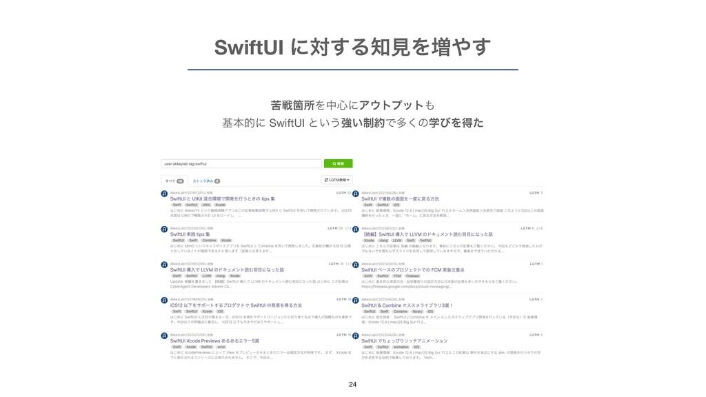 SwiftUI ʹର͢ΔݟΛ૿͢ ۤઓՕॴΛத৺ʹΞτϓοτ  جຊతʹ SwiftU...