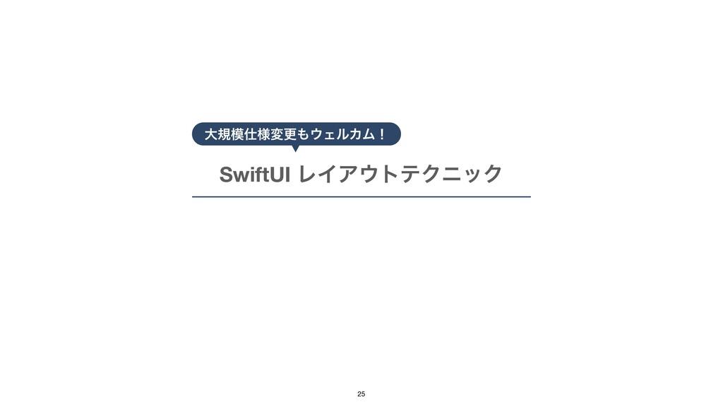 SwiftUI ϨΠΞτςΫχοΫ େن༷มߋΣϧΧϜʂ 25