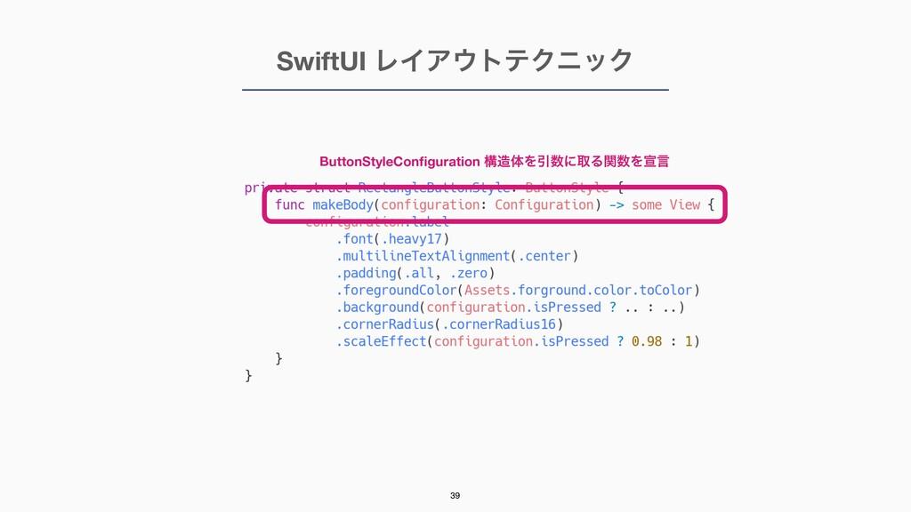 SwiftUI ϨΠΞτςΫχοΫ ButtonStyleCon fi guration ߏ...