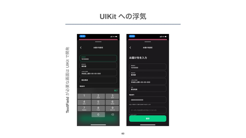 UIKit ͷුؾ TextField ͕ඞཁͳը໘ UIKit Ͱ։ൃ 60