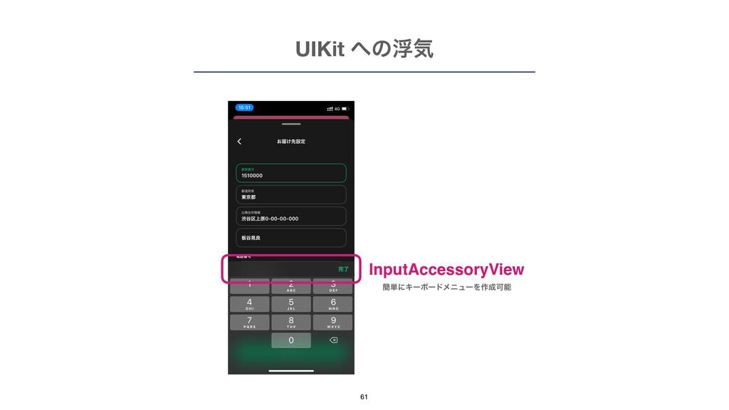 UIKit ͷුؾ 61 InputAccessoryView ؆୯ʹΩʔϘʔυϝχϡʔΛ࡞...
