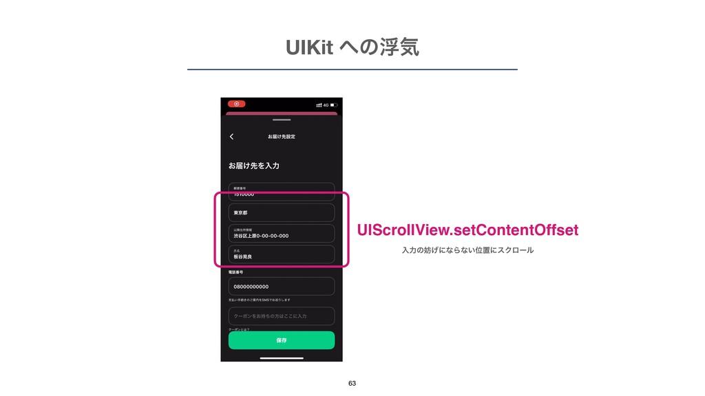 UIKit ͷුؾ 63 UIScrollView.setContentOffset ೖྗͷ...