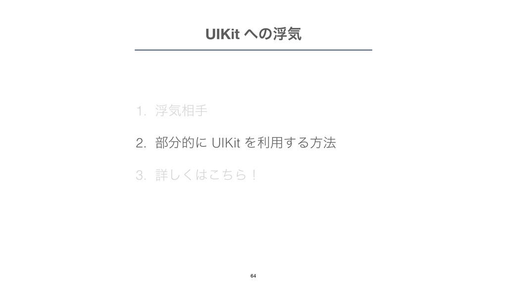 1. ුؾ૬ख   2. ෦తʹ UIKit Λར༻͢Δํ๏   3. ৄͪ͘͜͠Βʂ U...