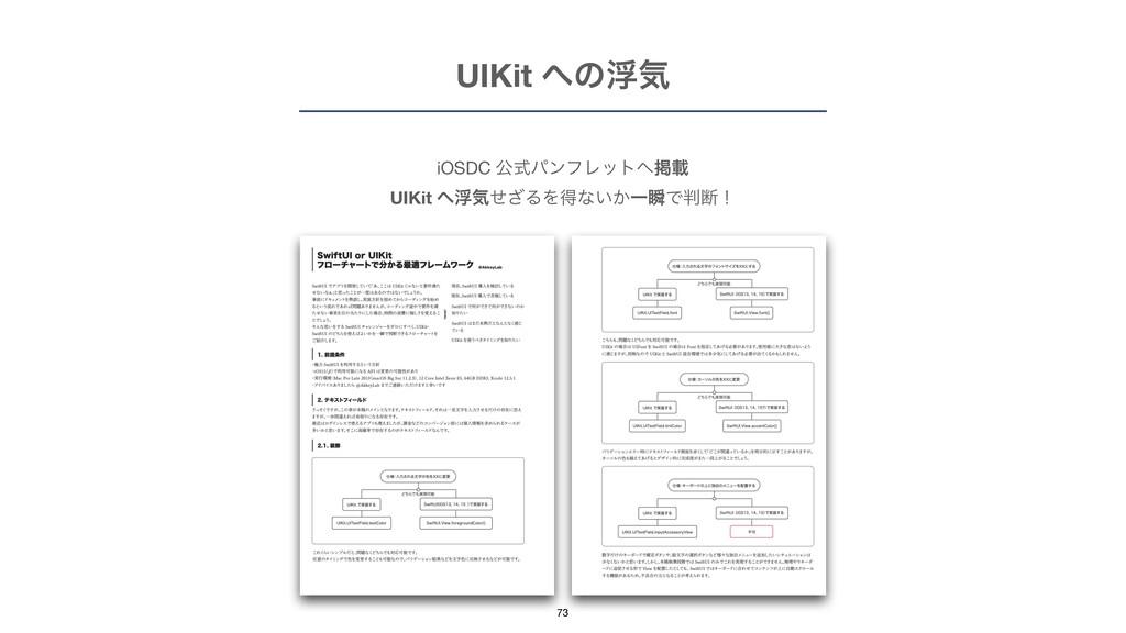 UIKit ͷුؾ iOSDC ެࣜύϯϑϨοτܝࡌ  UIKit ුؾͤ͟ΔΛಘͳ͍͔...
