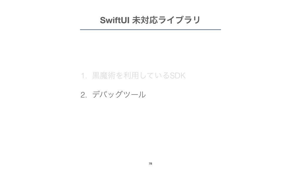 1. ࠇຐज़Λར༻͍ͯ͠ΔSDK   2. σόοάπʔϧ SwiftUI ະରԠϥΠϒϥϦ ...