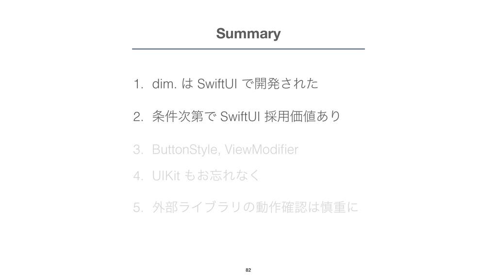 Summary 1. dim.  SwiftUI Ͱ։ൃ͞Εͨ   2. ݅ୈͰ Swi...