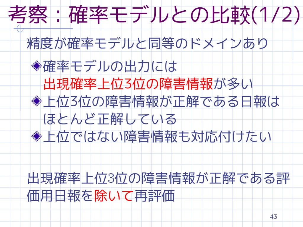 43 考察:確率モデルとの比較(1/2) 精度が確率モデルと同等のドメインあり 確率モデルの出...