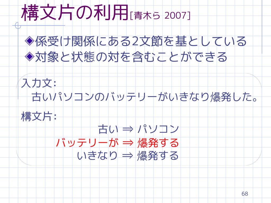 68 構文片の利用[青木ら 2007] 係受け関係にある2文節を基としている 対象と状態の対を...