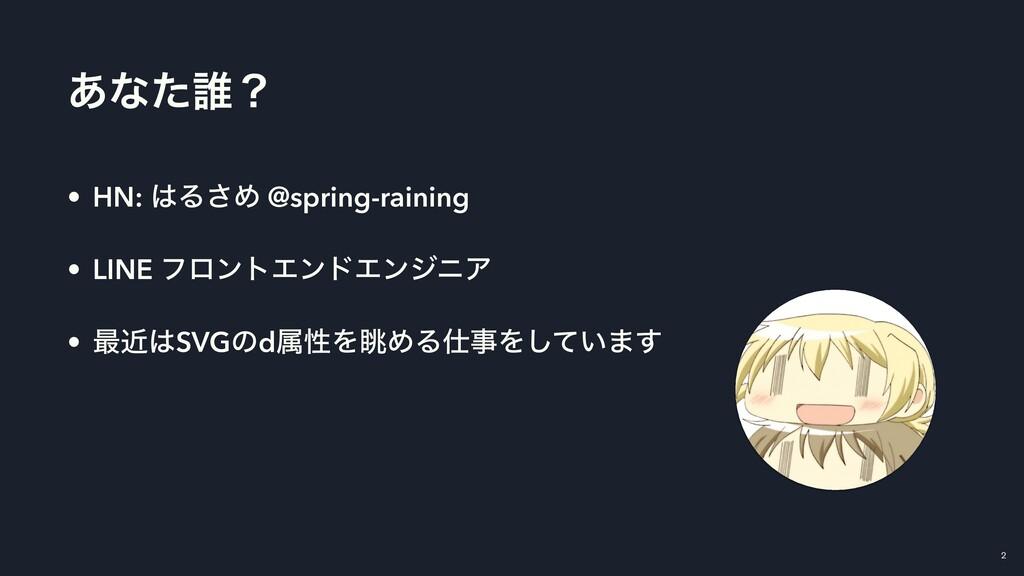 ͋ͳͨ୭ʁ • HN: Δ͞Ί @spring-raining • LINE ϑϩϯτΤϯυ...