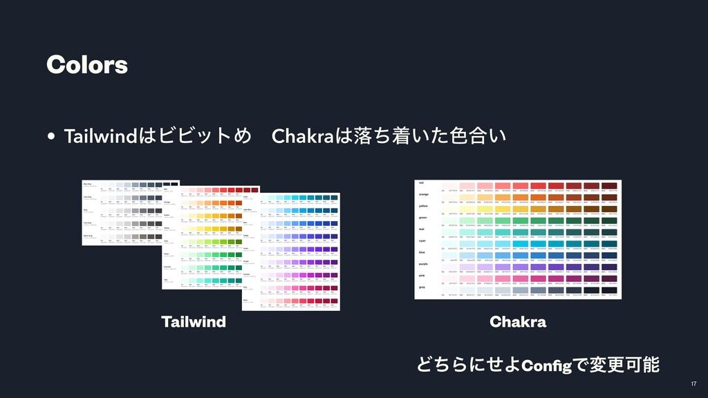 Colors • TailwindϏϏοτΊɹChakraམͪண͍ͨ৭߹͍ Chakra ...