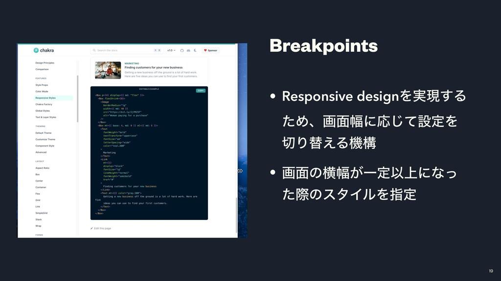 Breakpoints • Responsive designΛ࣮ݱ͢Δ ͨΊɺը໘෯ʹԠͯ͡...