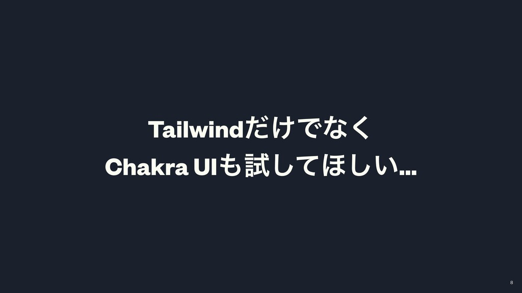 Tailwind͚ͩͰͳ͘ Chakra UIࢼͯ͠΄͍͠… 8