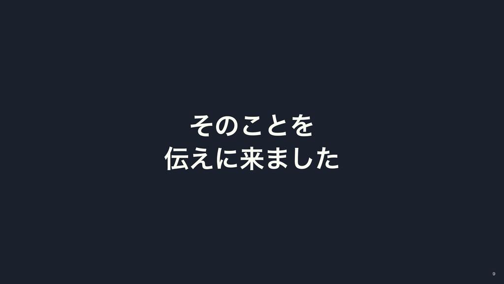 ͦͷ͜ͱΛ ͑ʹདྷ·ͨ͠ 9