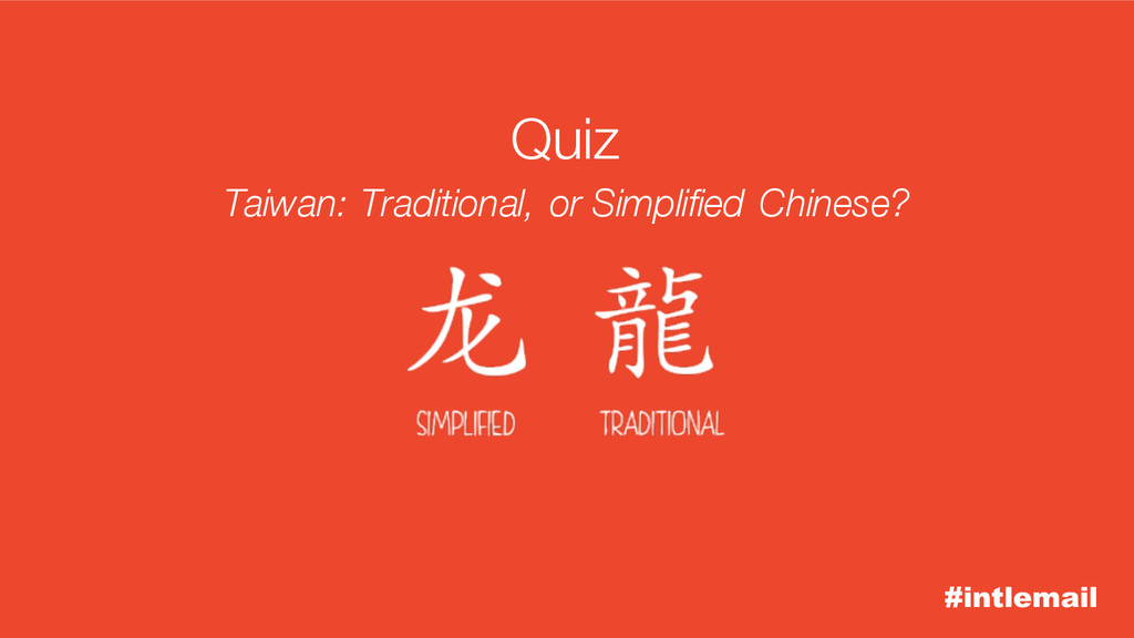 #intlemail Quiz Taiwan: Traditional, or Simplif...