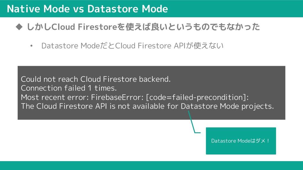 Native Mode vs Datastore Mode u しかしCloud Firest...