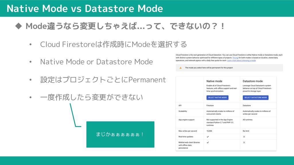 Native Mode vs Datastore Mode u Mode違うなら変更しちゃえば...