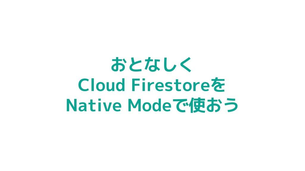 おとなしく Cloud Firestoreを Native Modeで使おう