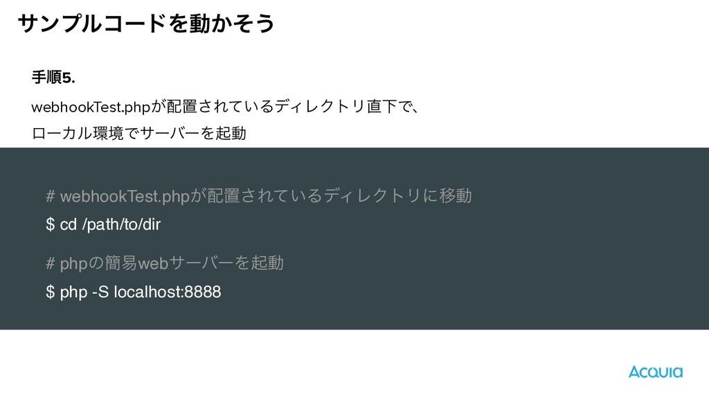 αϯϓϧίʔυΛಈ͔ͦ͏ खॱ5.  webhookTest.php͕ஔ͞Ε͍ͯΔσΟϨΫ...