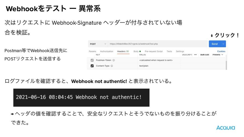 WebhookΛςετ ʔ ҟৗܥ ϦΫΤετʹ Webhook-Signature ϔο...