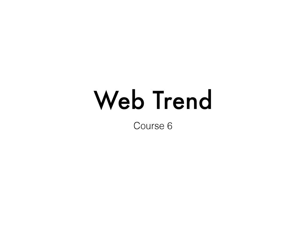 Web Trend Course 6