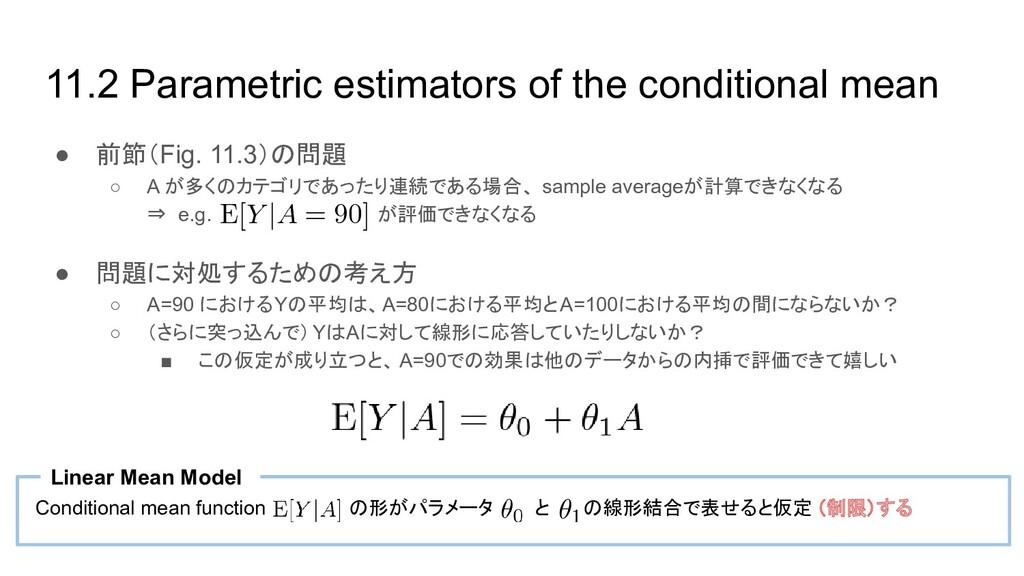 11.2 Parametric estimators of the conditional m...