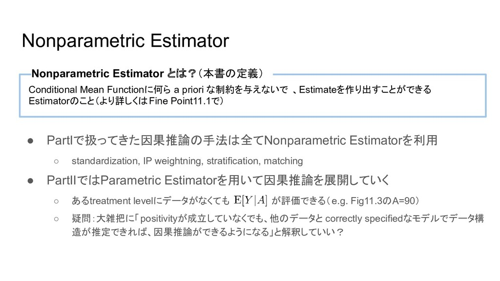 Nonparametric Estimator ● PartIで扱ってきた因果推論の手法は全て...