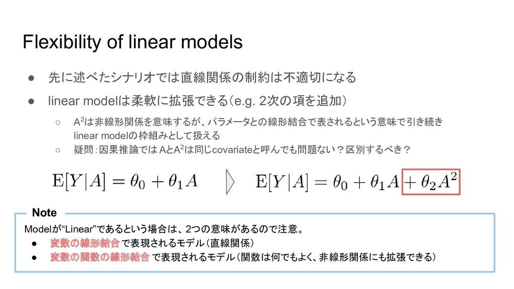 Flexibility of linear models ● 先に述べたシナリオでは直線関係の...
